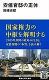 安倍官邸の正体 (講談社現代新書) 画像