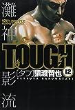 TOUGH 12 (ヤングジャンプコミックス)