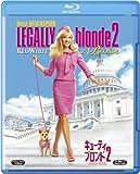 キューティ・ブロンド2/ハッピーMAX[Blu-ray/ブルーレイ]