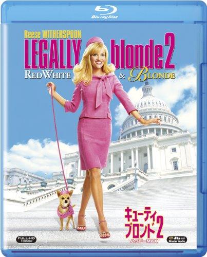 キューティ・ブロンド2/ハッピーMAX [Blu-ray]の詳細を見る
