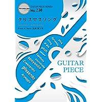 ギターピースGP230 クリスマスソング by back number (ギターソロ譜・ギター&ヴォーカル譜) (Guitar piece series)