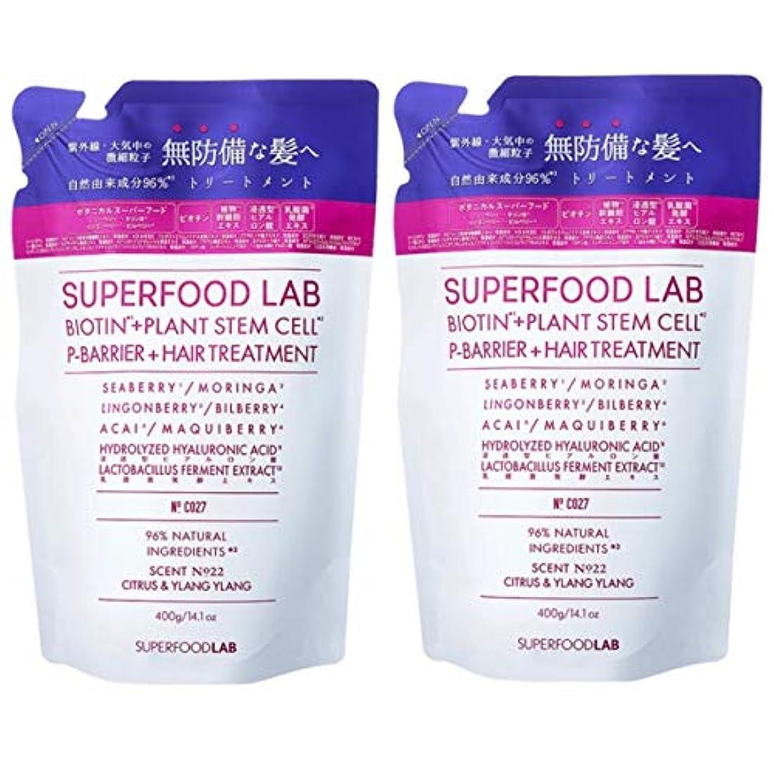 鏡上記の頭と肩からかうSUPERFOOD LAB(スーパーフードラボ)ビオチン配合【紫外線】Pバリア 無添加 トリートメント リフィル 【400ml×2個セット】