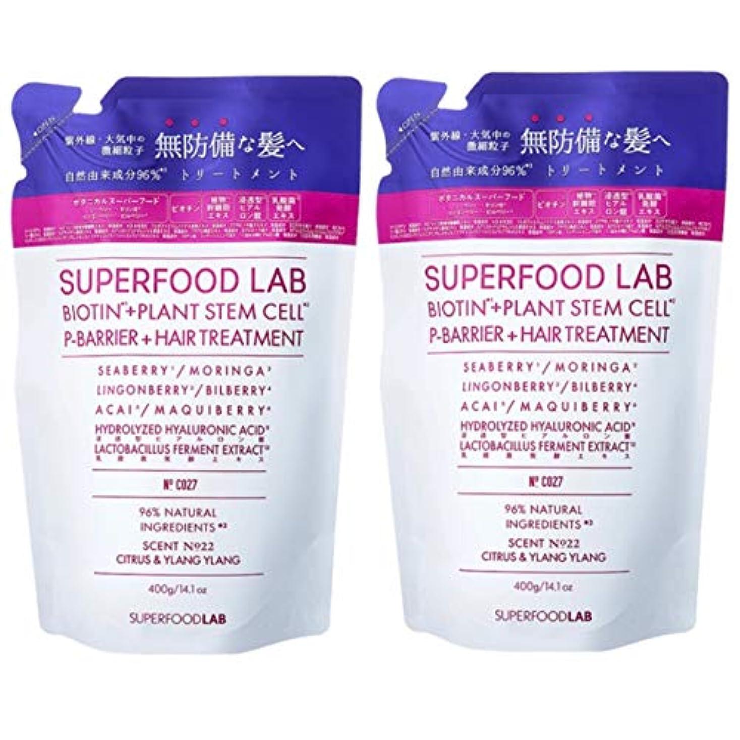 補償特異性ゼリーSUPERFOOD LAB(スーパーフードラボ)ビオチン配合【紫外線】Pバリア 無添加 トリートメント リフィル 【400ml×2個セット】