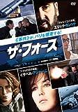 ザ・フォース [DVD]