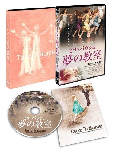 ピナ・バウシュ 夢の教室 [DVD]の詳細を見る
