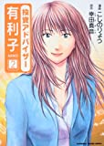 投資アドバイザー有利子 (2) (KADOKAWA CHARGE COMICS 22-2)