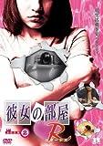 彼女の部屋R Room2[DVD]