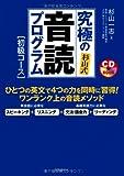 杉山式 究極の音読プログラム 初級コース 《CDブック》: 東大生を生む予備校講師の英語音読メソッド