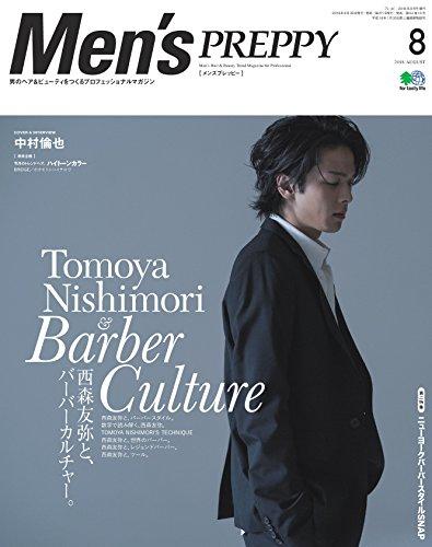 Men's PREPPY (メンズ プレッピー)2018年 8月号(表紙&インタビュー:中村倫也 特集:西森友弥と、バーバーカルチャー。)