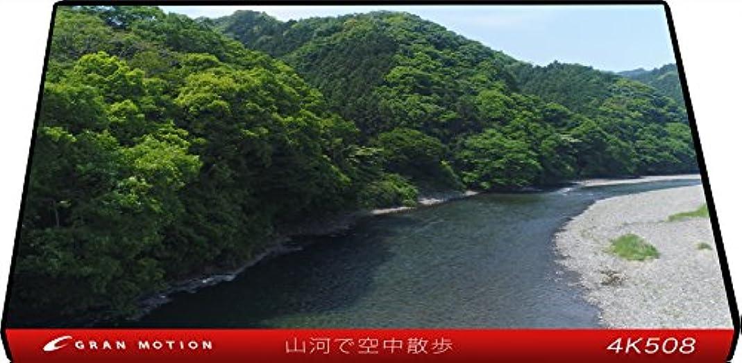 太鼓腹予測子アブセイ4K508_4K動画素材集グランモーション 山河で空中散歩(ロイヤリティフリーDVD映像素材集)