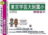 東京学芸大学附属世田谷小学校【東京都】 合格レベルA1~10(セット1割引)