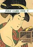 マールカラー文庫12 POST CARD−浮世絵−5