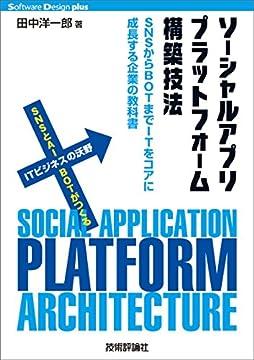ソーシャルアプリプラットフォーム構築技法 の書影