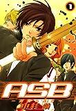 ASB -封魔九星伝-: 1 (ZERO-SUMコミックス)