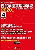 西武学園文理中学校 2020年度用 《過去4年分収録》 (中学別入試問題シリーズ Q3)