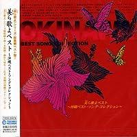 Churautayo Best-Okinawa Best by Churautayo Best-Okinawa Best (2005-06-22)