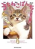 うちねこぱんち 猫との暮らし編 (ねこぱんちコミックス)