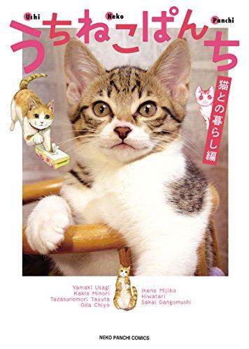 うちねこぱんち 猫との暮らし編 (ねこぱんちコミックス)の詳細を見る