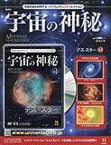宇宙の神秘全国版(44) 2016年 5/18 号 [雑誌]
