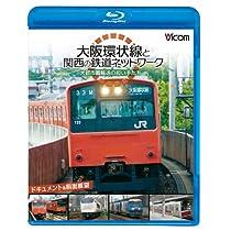 ビコム鉄道スペシャルBD 大阪環状線と関西の鉄道ネットワーク 大都市圏輸送の担い手たち ドキュメント&前面展望(Blu-ray Disc)