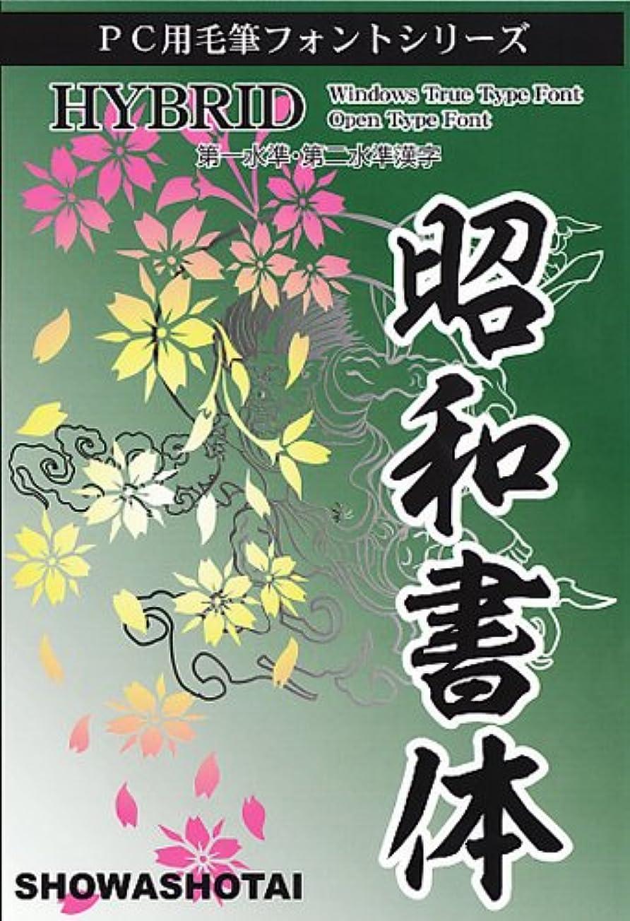 凍結サイクルタイトル「毛筆フォント」 昭和12書体セット
