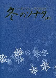 冬のソナタ ペ・ヨンジュン タイピング 上巻