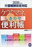 ケアマネしあわせ便利帳―社会資源を上手に使いこなす (2009年度版)