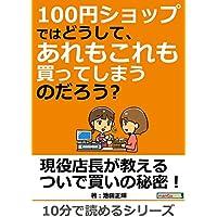 100円ショップではどうして、あれもこれも買ってしまうのだろう?10分で読めるシリーズ