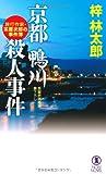 京都 鴨川殺人事件 (旅行作家・茶屋次郎の事件簿)