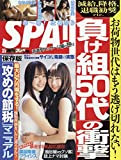 SPA!(スパ!) 2019年 3/5 号 [雑誌]