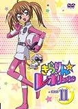 きらりん☆レボリューション STAGE 11 [DVD]
