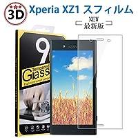 Serkou Xperia XZ1ガラスフィルム 5.2インチ SO-01K/SOV36応用 液晶保護 9H旭硝子 飛散防止 指紋残さず 貼り付け簡単 気泡ゼロ 自動吸着【クリア 】