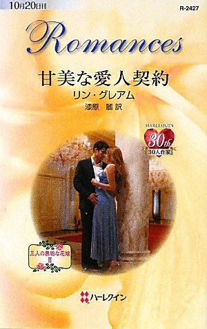 甘美な愛人契約―三人の無垢な花嫁〈2〉 (ハーレクイン・ロマンス)の詳細を見る
