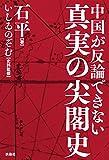 中国が反論できない 真実の尖閣史 (扶桑社BOOKS)