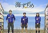 海すずめ(初回限定版)[DVD]