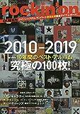 ロッキングオン 2020年 03 月号 [雑誌]