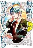 無敵のツァラトゥストラ 1巻 (マッグガーデンコミックスavarusシリーズ)