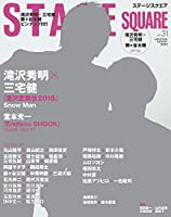 ステージスクエア vol.31 [滝沢秀明×三宅健『滝沢歌舞伎2018』] (HINODE MOOK 506)