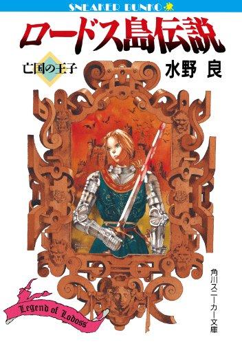 ロードス島伝説 亡国の王子 (角川スニーカー文庫)の詳細を見る