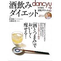 【バーゲンブック】 酒飲みダイエット