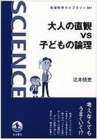 大人の直観vs子どもの論理 (岩波科学ライブラリー)