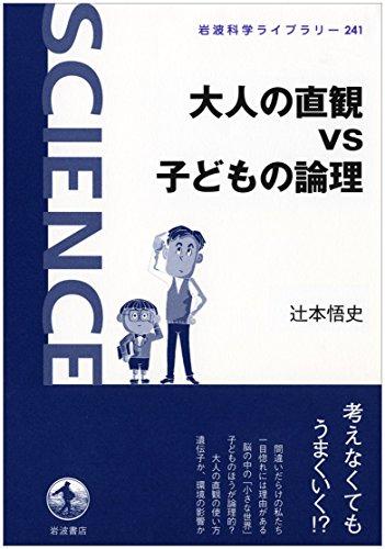 大人の直観vs子どもの論理 (岩波科学ライブラリー)の詳細を見る
