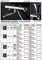 TOTO 浴室用水栓金具【TMGG40LEW】[一般地] GGシリーズ サーモスタットシャワー金具 壁付きタイプ[蛇口]