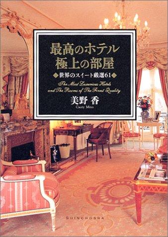 最高のホテル 極上の部屋 世界のスイート厳選61の詳細を見る