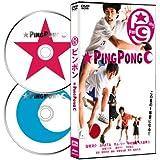 ピンポン ― 2枚組DTS特別版 (初回生産限定版) [DVD]