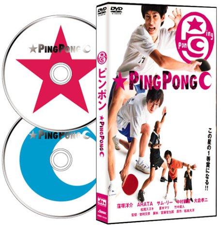 ピンポン — 2枚組DTS特別版 (初回生産限定版) [DVD]