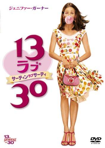 13ラブ30 [DVD]の詳細を見る