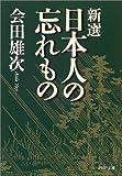 新選 日本人の忘れもの (PHP文庫)