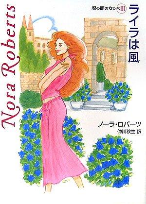 ライラは風―塔の館の女たち〈3〉 (MIRA文庫)