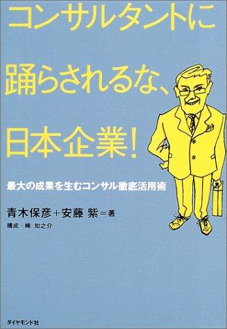 コンサルタントに踊らされるな、日本企業!―最大の成果を生むコンサル徹底活用術の詳細を見る